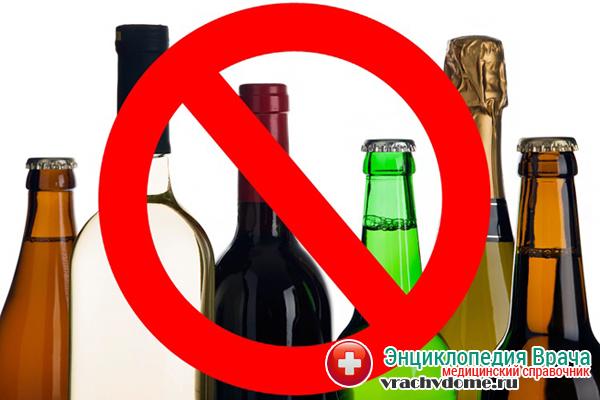 Запрет в употребление спиртных напитков