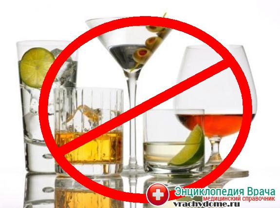 Употребление алкоголя во время лечения может усугубить ситуацию