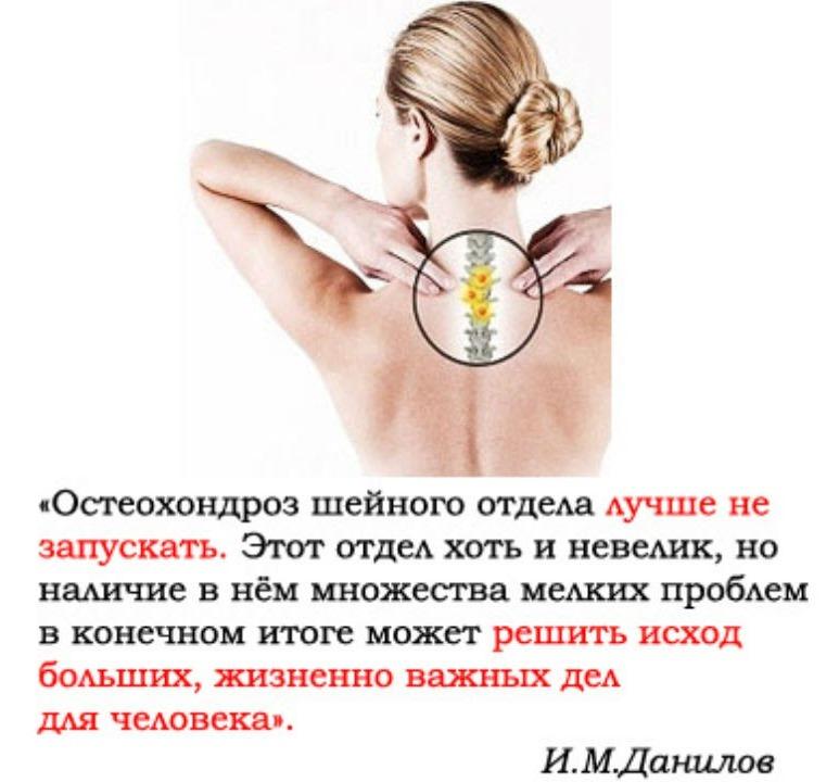Как лечить шейный и грудной отдел позвоночника