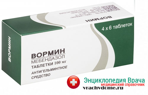 Список лучших препаратов от глистов широкого спектра - ВОРМИН