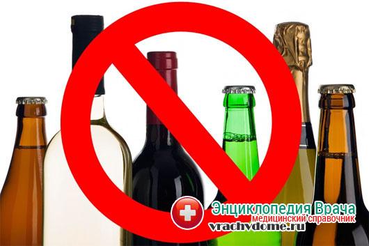 Употребление алкоголя делает лечение бесполезным
